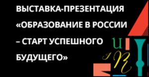 vystavka-prezentacija-veduschih-rossiiskih-universitetov-proidet-v