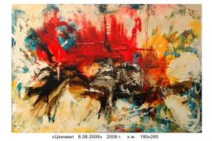 Цхинвал, 2008, х.м., 198 х 180