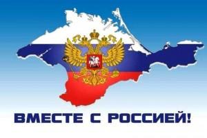 Крым 555