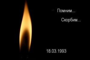 свечка Ередская трагедия