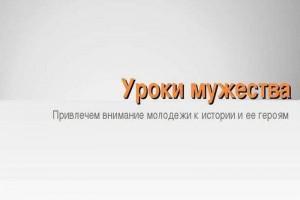 uroki-muzhestva