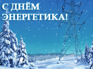 s-dnem-energetika-1