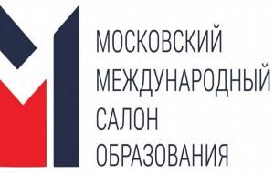 moskovskiy-mezhdunarodnyy-salon-obrazovaniya-1